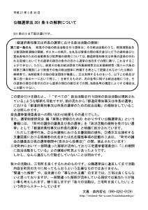 公職選挙法201条9の解釈について