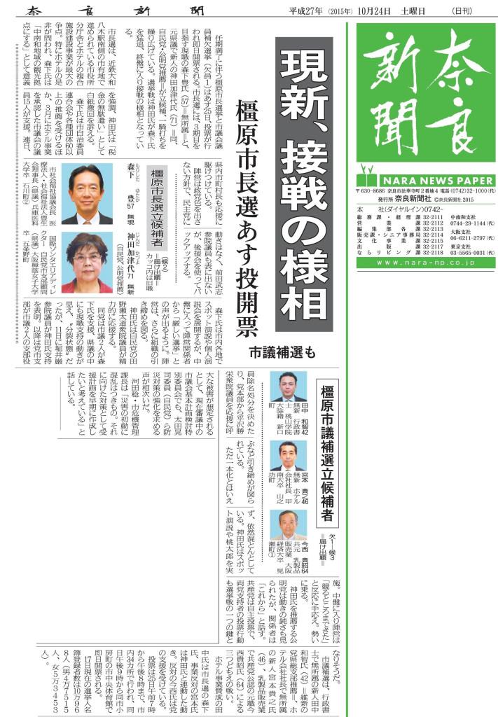 20151024-奈良新聞