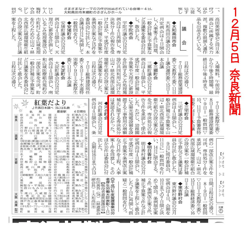 20151205奈良新聞より