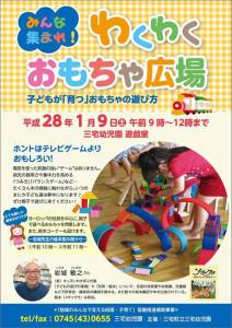 三宅町おもちゃ広場