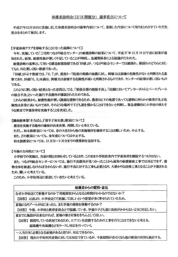保護者説明会(12/16開催分) 議事要点について