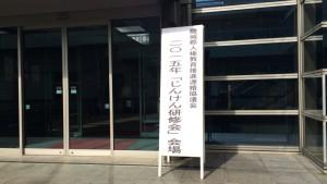 フリージャーナリスト西谷文和氏講演