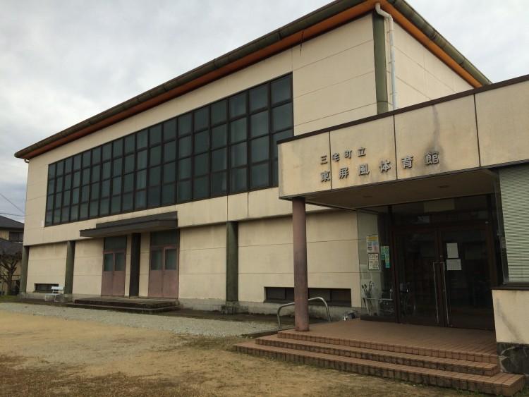 東屏風体育館
