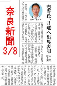 3/8奈良新聞