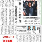 20160710-media-news