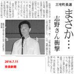 20160710-media-news2