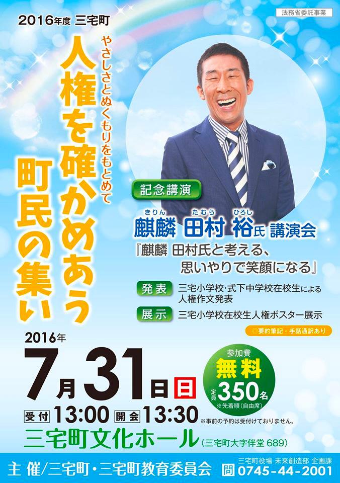20160731_jinken-tamura