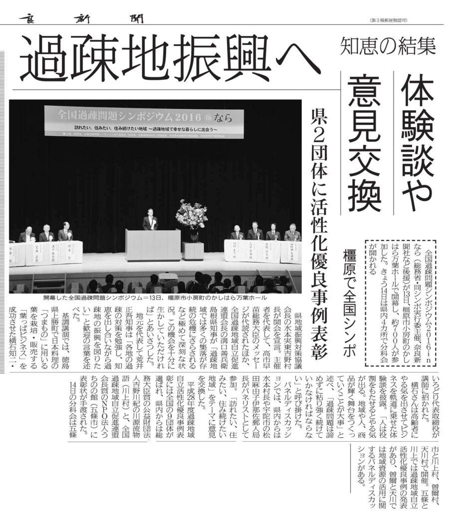 奈良新聞切抜き