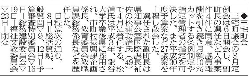 奈良新聞より