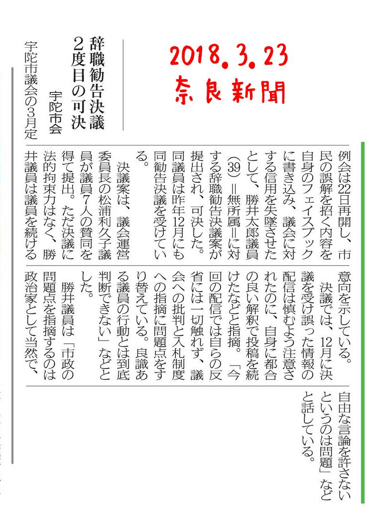 奈良新聞 宇陀市議会 二度目の辞職勧告決議