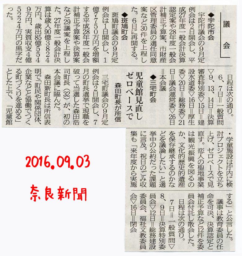 2016年9月3日の奈良新聞 平成28年9月