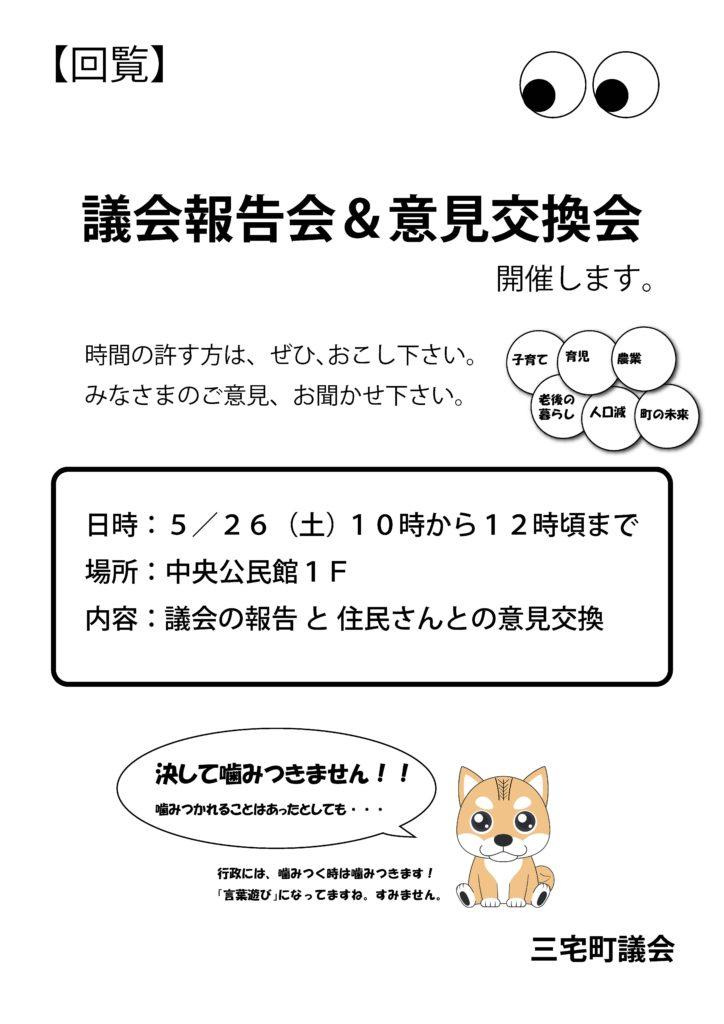議会報告会 H30.5.26