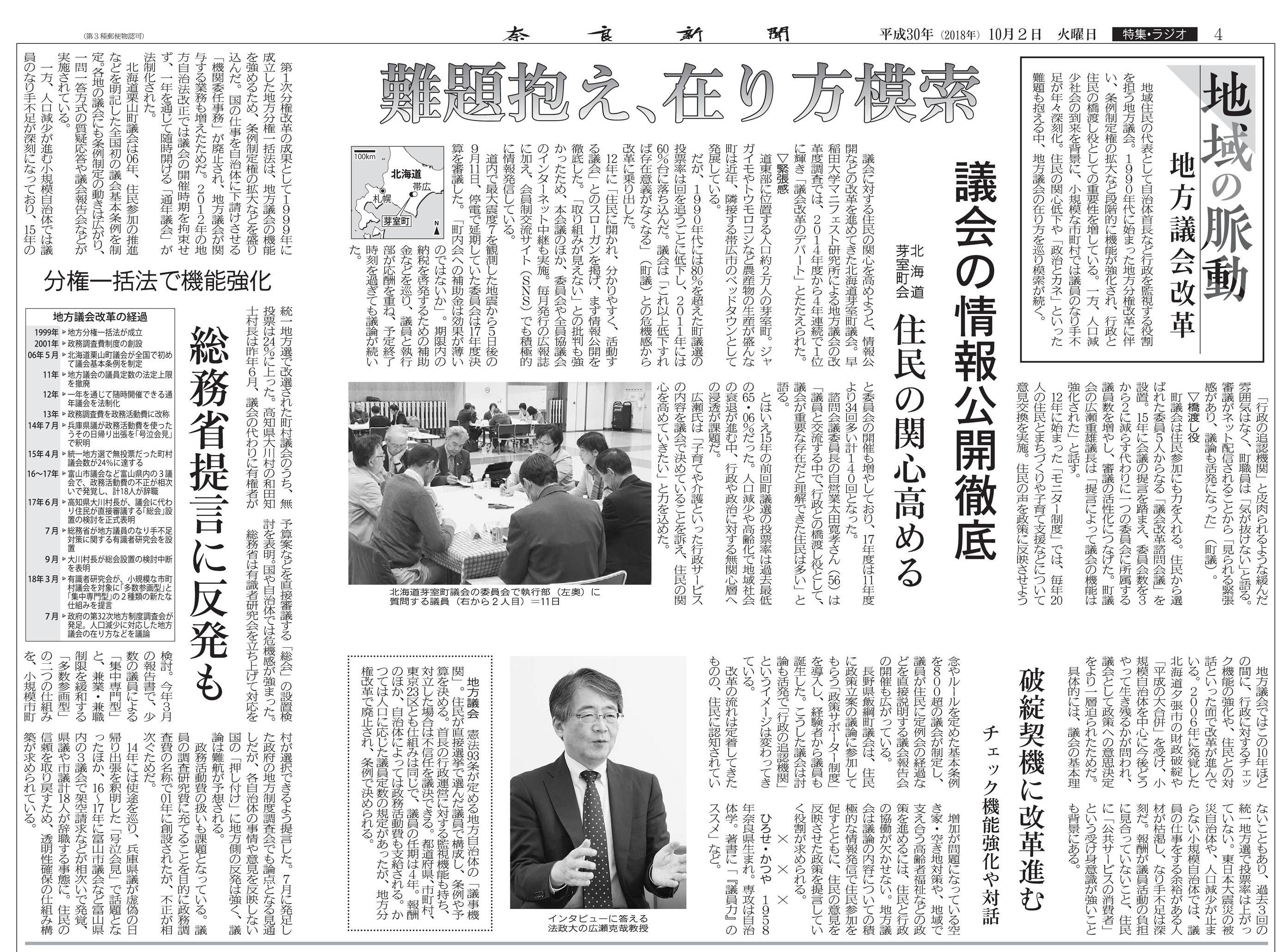 奈良新聞(2018-10-02)より「地方議会改革」