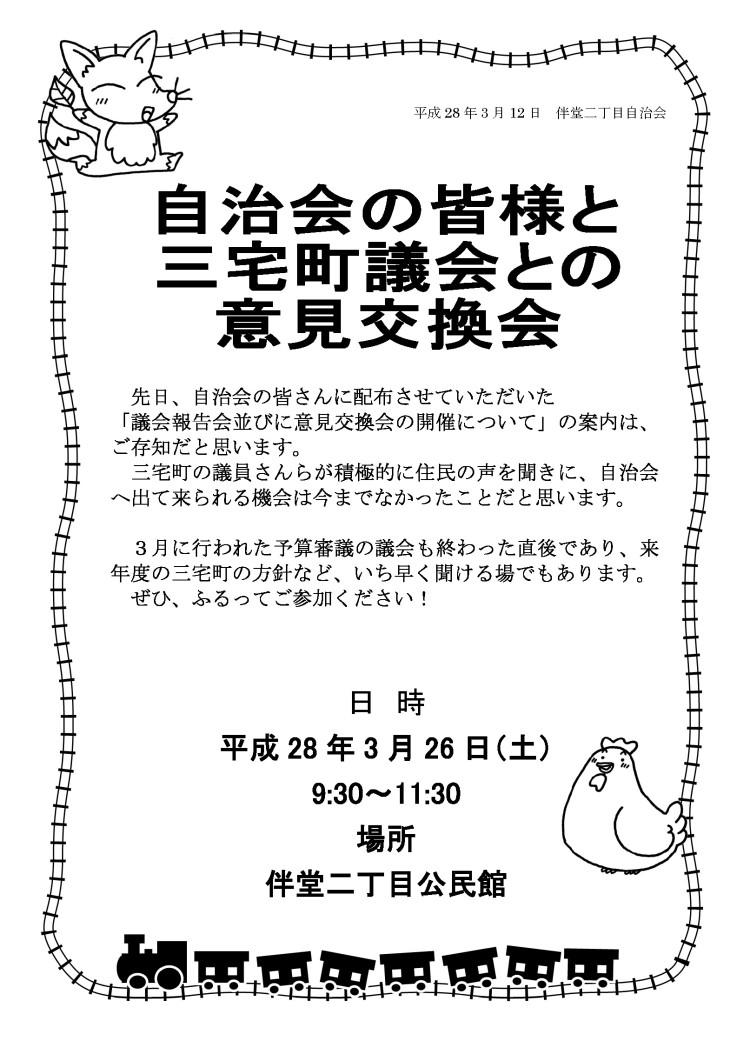 3/26議会報告会意見交換会チラシ