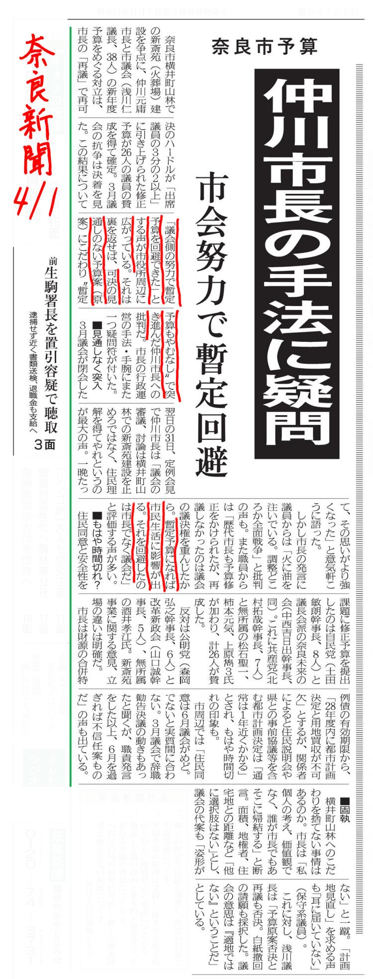 4/1 奈良新聞