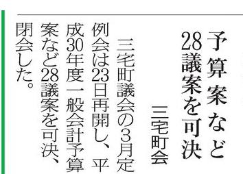 奈良新聞 2018.3.24 三宅町議会終了