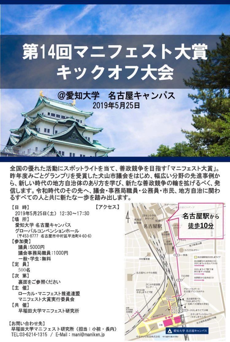 マニフェスト大賞キックオフ大会