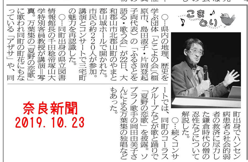 奈良新聞より 三宅を語る千田先生