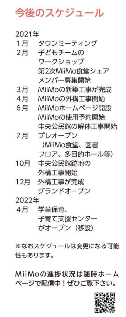 広報みやけ 2021年01月号